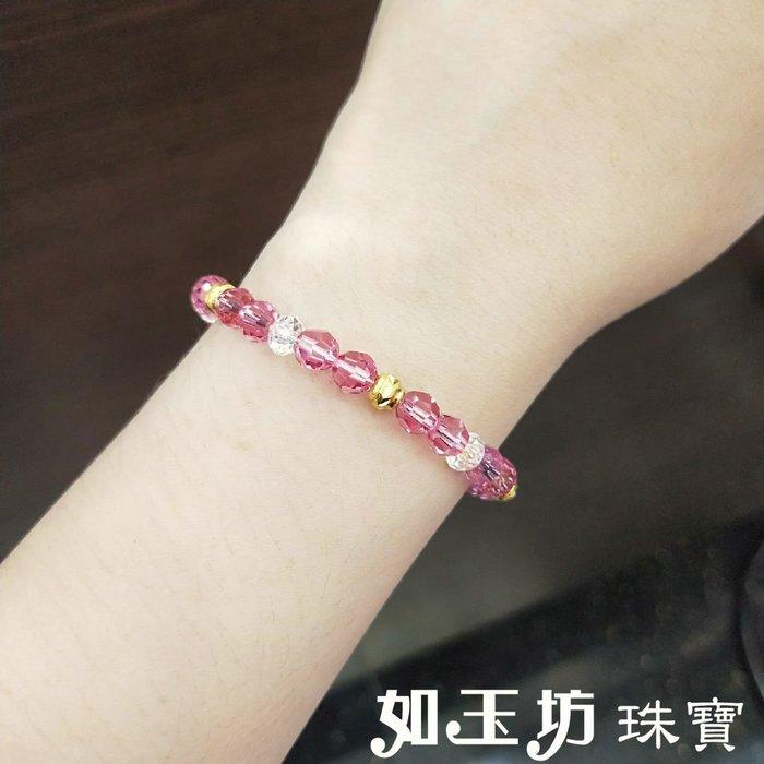 如玉坊珠寶  施華洛世奇 粉水晶金珠手鍊 黃金手鍊  A116890