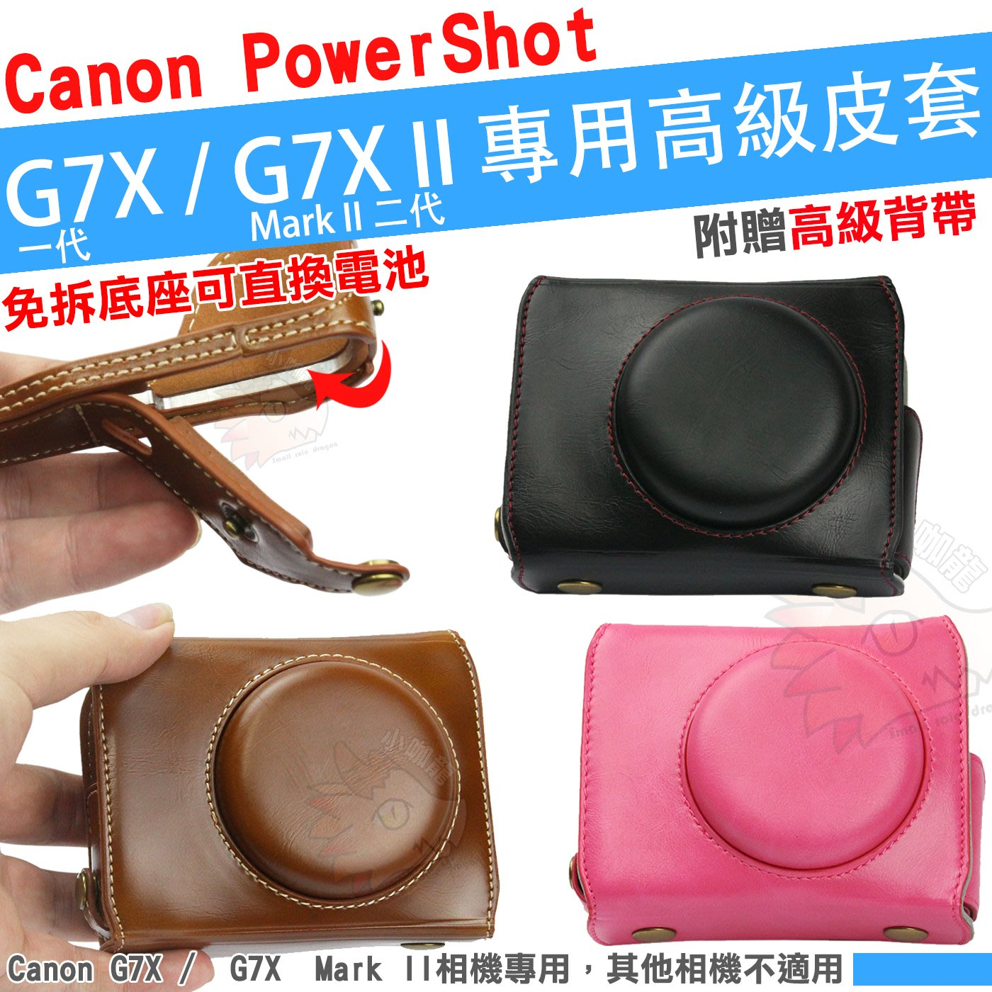 Canon PowerShot G7X / G7X Mark II 兩件式皮套 免拆底座換電池 相機包 保護套 棕色 黑