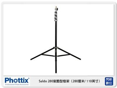 ☆閃新☆Phottix 280公分 氣墊型 燈架 載重3公斤 88211 (公司貨)