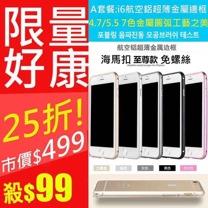 【東京數位】 1111購物節 iphone6 plus 海馬扣金屬邊框 手機殼 清水套 手機邊框/鋼化 玻璃 保護貼