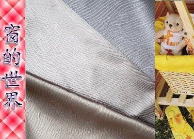 【窗的世界】20年專業製作達人,三明治遮光造型羅馬簾/窗簾A5訂做服務