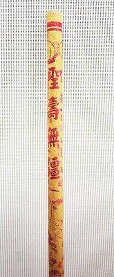 貢香【和義沉香】《編號H102-1》貴壽無極 (聖誕千秋祝壽香 尺6) 燙金貢香 特價一包60元