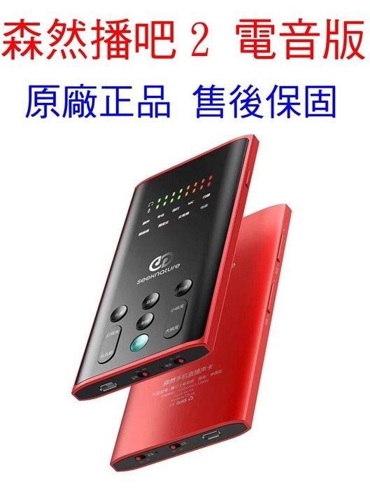森然播吧 2電音版  2代送200元保護套手機直播+星光電音歌霸 HF-5000 pro直播 送166種音效