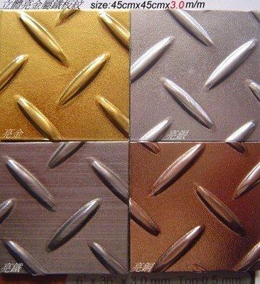 美的磚家~-工業風!,立體金屬鐵板紋,塑膠地磚塑膠地板45cmx45cm3.0m/m每坪1650元.壁紙施工