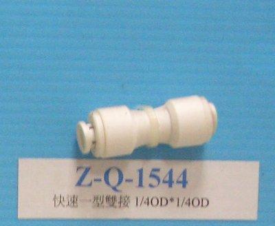 【清淨淨水店】塑膠接頭~Z-Q-1544 快速一型雙接 二分管接二分管。10元