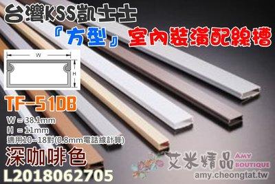 ✨艾米精品🎯台灣凱士士KSS TF-5〈深咖啡色〉室內裝潢配線槽🌈壓線條 壓線槽 配線槽 壓條 壓槽 裝飾管