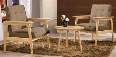 【DH】貨號G200-1《曼特》松木實木休閒椅組˙含茶几˙質感一流˙沉穩設計˙主要地區免運