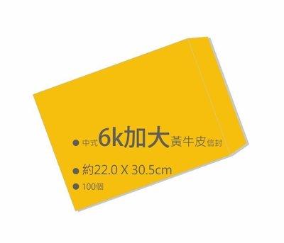 【卡樂好市】中式黃牛皮--6K加大--空白信封〈約22.0 X 30.5cm〉100入