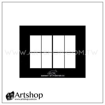 【Artshop美術用品】DANNY 寫生 取景框 移圖器 (小)