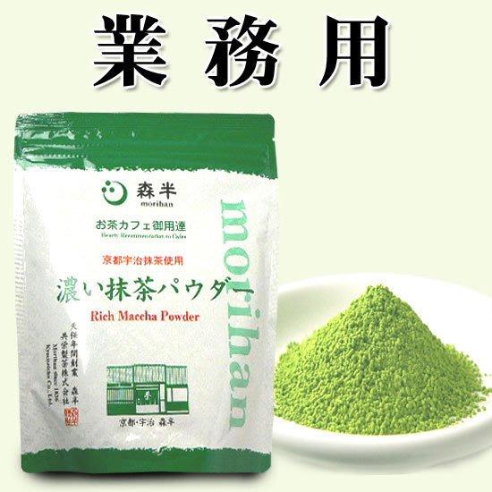 日本森半 特濃 京都宇治抹茶 抹茶粉 綠茶粉 500g大包裝 有糖  日本製   LUCI日本代購