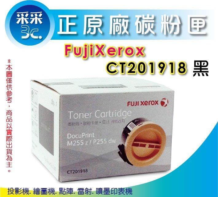 【特賣中】全錄 FUJI XEROX CT201918 原廠黑色碳粉匣 適用P255dw/M255z/M255/P255