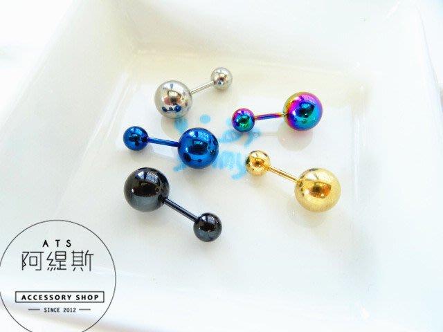 { 阿緹斯 } ♕A37-10批發價 單支價29元♛316L鋼針 5mm+8mm小球素色 耳環針 耳骨針