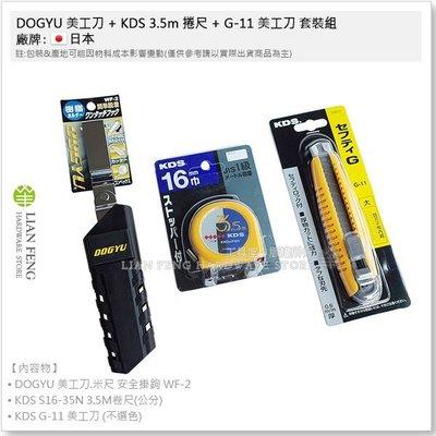 【工具屋】DOGYU 美工刀 米尺 安全掛鉤 WF-2 + KDS 3.5m 捲尺 公分 + G-11 美工刀 套裝組