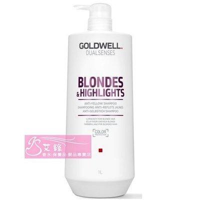 【IS艾絲】洗髮精】GOLDWELL ゴールドウェル 歌薇 光纖洗髮精 1000ML