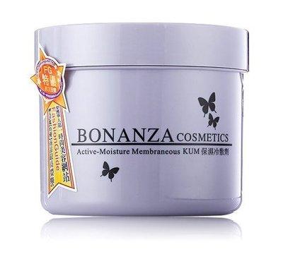 岡山戀香水~BONANZA 寶藝 保濕冷敷劑/冷膚劑550g ~優惠價:800元