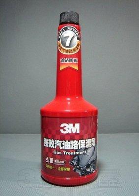 <3M小屋>3M 強效汽油路保潔劑-適用於各式無鉛汽油及各型汽油引擎