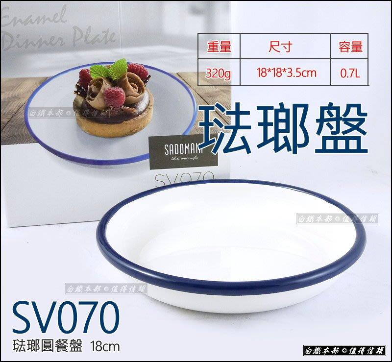 白鐵本部㊣SADOMAIN『仙德曼琺瑯圓餐盤18cm/0.7L』琺瑯盤/鑄鐵盤子/露營盤/意大利麵盤/焗烤盤/SV070