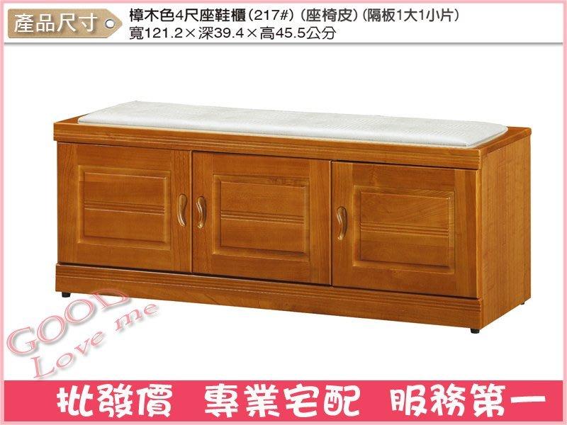 《娜富米家具》SK-285-2  樟木色4尺座鞋櫃~優惠價$3200元