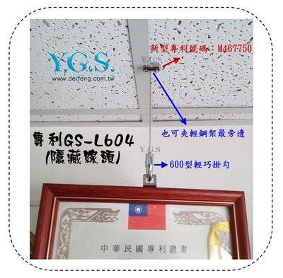 Y.G.S~掛畫五金~GS-L604專...