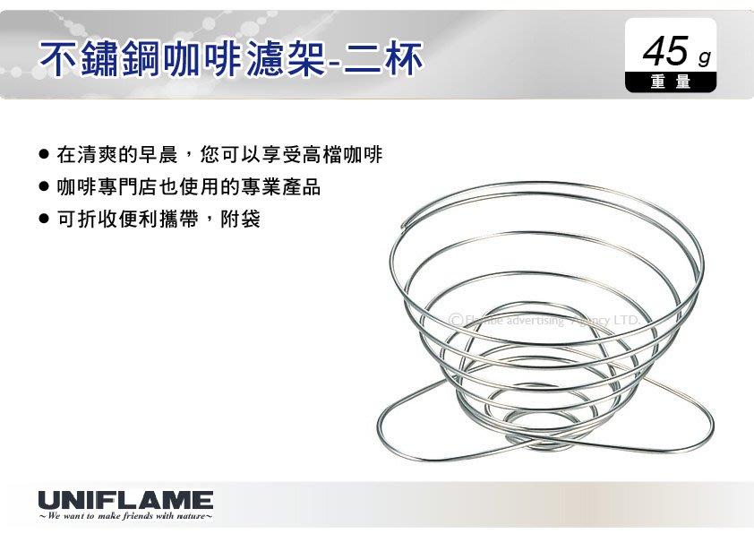 ||MyRack|| 日本UNIFLAME 不鏽鋼咖啡濾架-二人份 咖啡濾架 手沖咖啡架 可折疊 No.664025