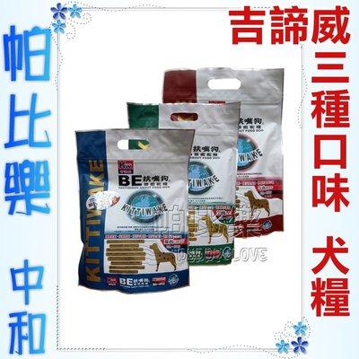 ◇帕比樂◇台灣《吉諦威》挑嘴狗 BE精緻乾糧16.5磅 雞肉/牛肉/羊肉 (3種口味)