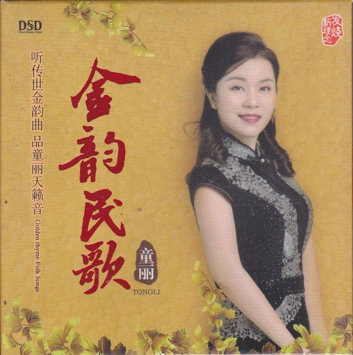 童麗-金韻民歌