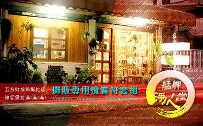 【艋舺淨心堂】 ☆攤販專用攬客符套組☆有或無固定攤位 五方財神爺幫你攤前滿滿滿