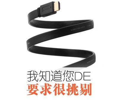 扁平 HDMI線 2.0版 4K超高清...
