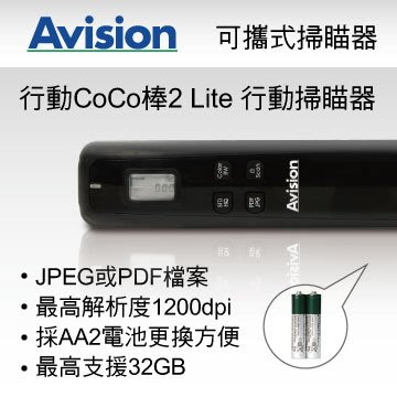 【kiho金紘】Avision 行動CoCo棒2 Lite 行動掃瞄器