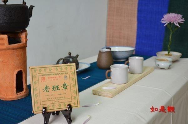 {如是觀---普洱專櫃} 2010年 陳升號 老班章 公章磚 普洱茶第一村茗品 200g