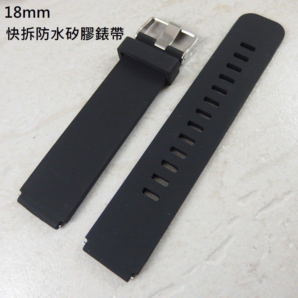 錶帶屋 『快拆錶耳』凸出 18mm 薄型直身防水運動矽膠錶帶 (代用) 華為一代 ASUS 二代小款 及各款同尺寸表帶