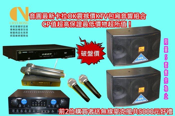 金嗓卡拉OK特價專案~音圓卡拉OK音響組新機B-520超低價搭配營業KTV指定包廂式大功率喇叭震撼音效一級棒歌聲絕無冷場