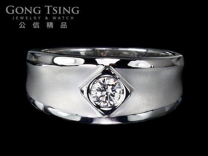 【公信精品】鑽石男戒指 0.31克拉 白K金天然鑽石男戒指 30分鑽戒