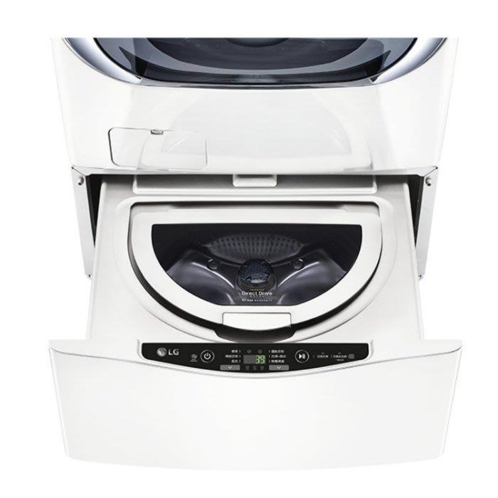 泰昀嚴選 LG樂金2.5公斤底座型迷你洗衣機 WT-D250HW 適用WD-S16VBD WD-S18VBW