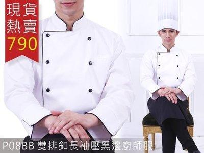 P08BB專業用廚師服/厚/滾邊黑色雙...