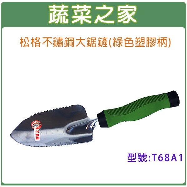 全館滿799免運【蔬菜之家009-T68A1-1】松格不鏽鋼(大)鋸鏟(綠色塑膠柄)型號T68A1※此商品運費請選擇宅配