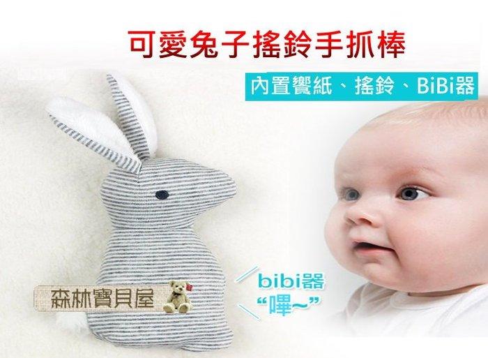 森林寶貝屋~可愛兔子搖鈴手抓棒~嬰兒布搖鈴0-1歲~寶寶毛絨手抓安撫玩具~可啃咬~BB棒~響紙