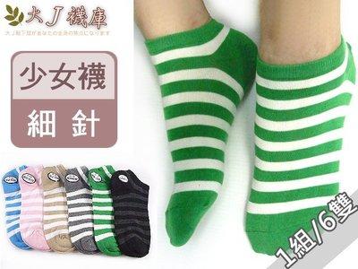 G-21-10 橫條少女-細針船襪【大J襪庫】可愛少女襪短襪-純棉質棉襪吸汗-隱形襪踝襪裸襪套學生襪-菱格小花朵-黑白粉
