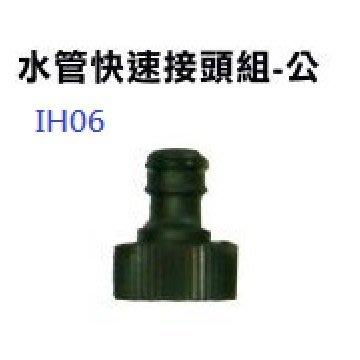 【Reaim萊姆直營】高壓清洗機 洗車機 進水管配件 進水接頭 水管快束接頭-公 通用規格 IH06