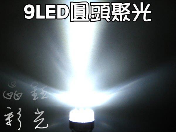彩光LED燈泡---1156 G18.5 型 9LED  馬車 野狼 KTR GTR 方向燈.煞車尾燈.倒車燈