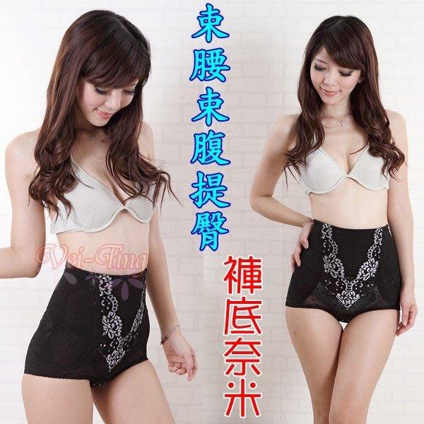 [A09]《Vei-Ting》鍺元素高腰強效束褲560D超緊度塑身褲【好神奇!小腹不見哩】產後穿一個月輕鬆塑560丹
