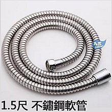~ 製~市面最粗 5尺 大流量 雙扣 白鐵軟管 不鏽鋼軟管 花灑 軟管 鏈管 蓮蓬管 蓮蓬