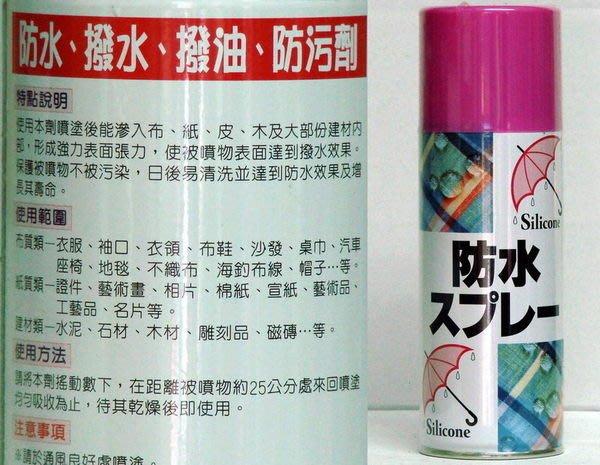 【台北益昌】日本進口原料 防水噴劑 透氣型 布線專用防水 防撥水 潑油 防污劑 防水劑