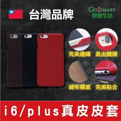 【Go2Smart智慧生活】iPhone6 Plus/ 6s 真皮手機套 牛皮保護套 手工皮套