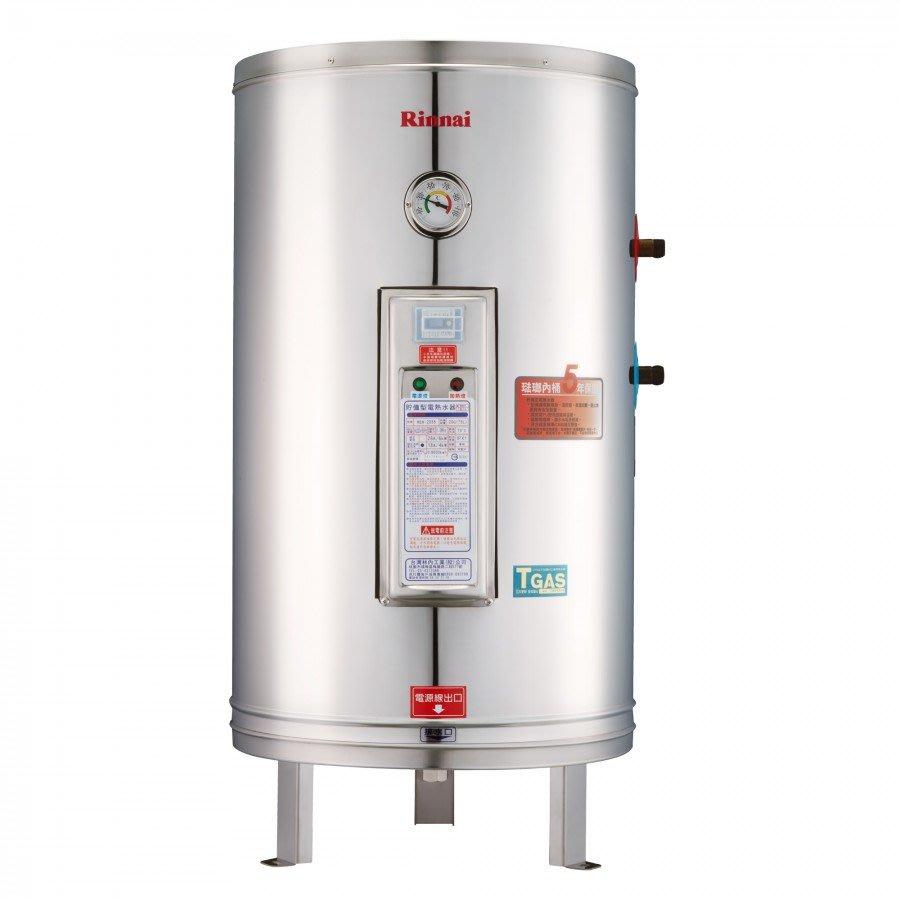 【彩蝶館】林內 REH-3055,30加侖〈儲熱式電熱水器〉落地式 @林內熱水器 Rinnai