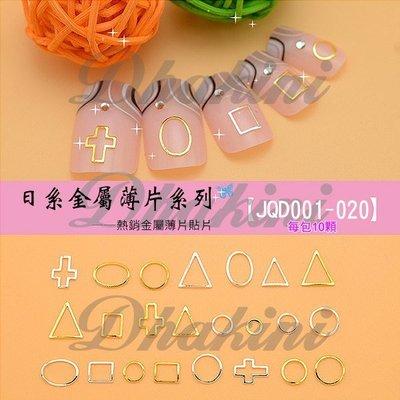 《日系金屬薄片貼片》~日本流行CLOU同款美甲貼片飾品喔