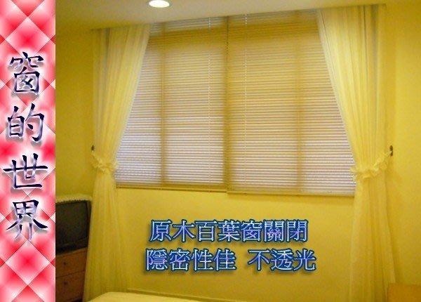 【窗的世界】20年專業製作達人,造型窗紗窗簾#009(白色的世界,好美喔)