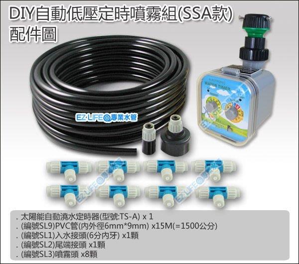 【EZLIFE@專業水管】太陽能自動低壓噴霧(SSA) 加壓馬達適用 冷卻散熱消暑自動灑水