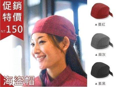 綁帶海盜帽☆3色☆現貨供應C1...