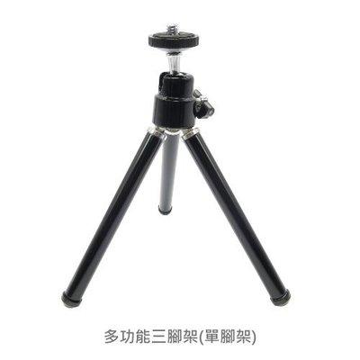 【A-HUNG】多功能三腳架 單腳架 手機腳架 自拍架 伸縮腳架 相機腳架 微型投影機腳架 手機三腳架 手機架 手機支架